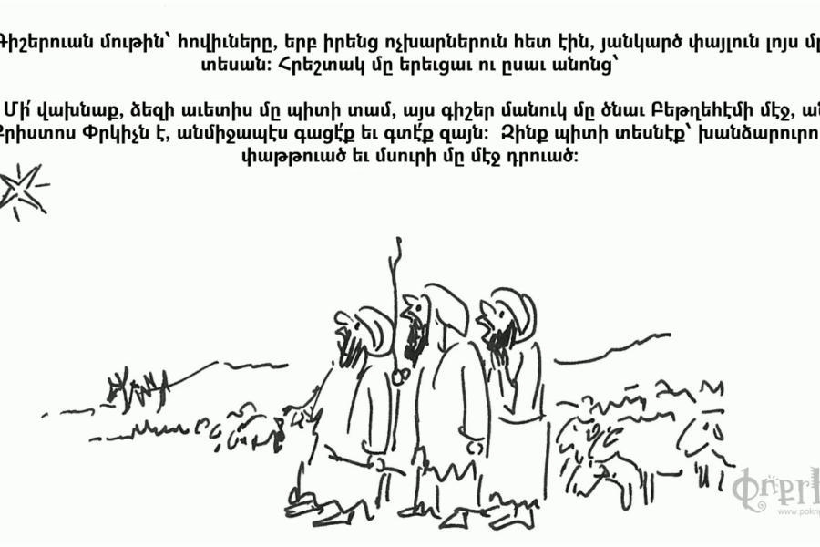 Յիսուսի Ծնունդը