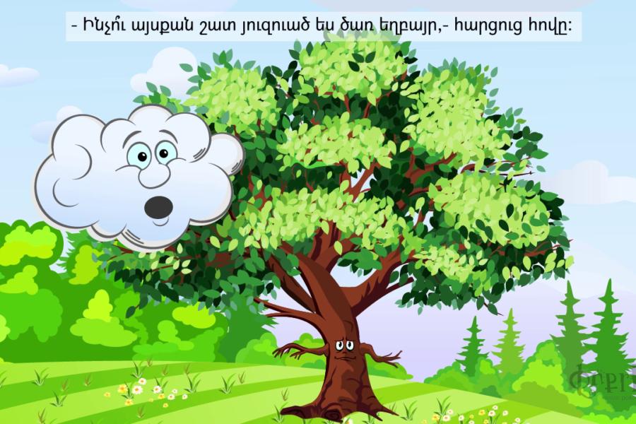 Պտըտիլ Սիրող Ծառը