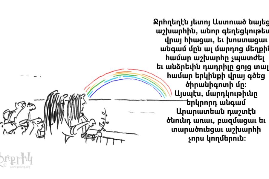 Նոյան Տապան