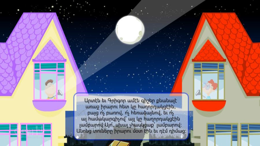 Մեր Թաղին Լակոտները / Ա.