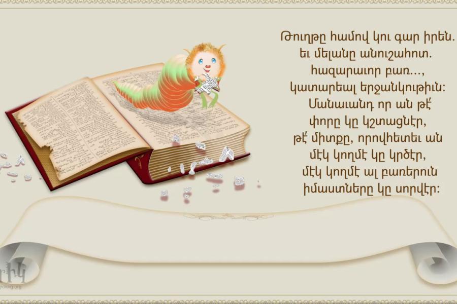 Ընթերցասէր Որդը