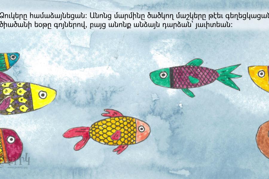Թէ Ինչու Ձուկերը Չեն Խօսիր Երբեք