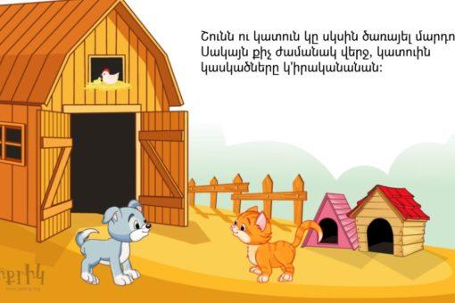 Շունը, Կատուն Եւ Մուկերը