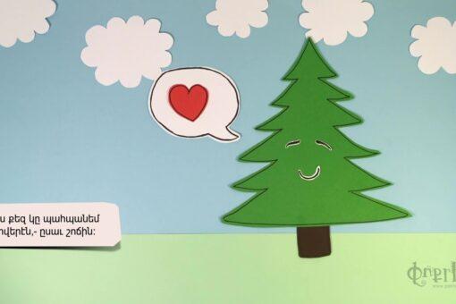 Մշտադալար Ծառերու Պատմութիւնը